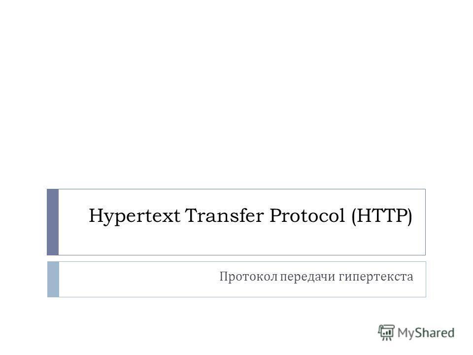 Hypertext Transfer Protocol (HTTP) Протокол передачи гипертекста