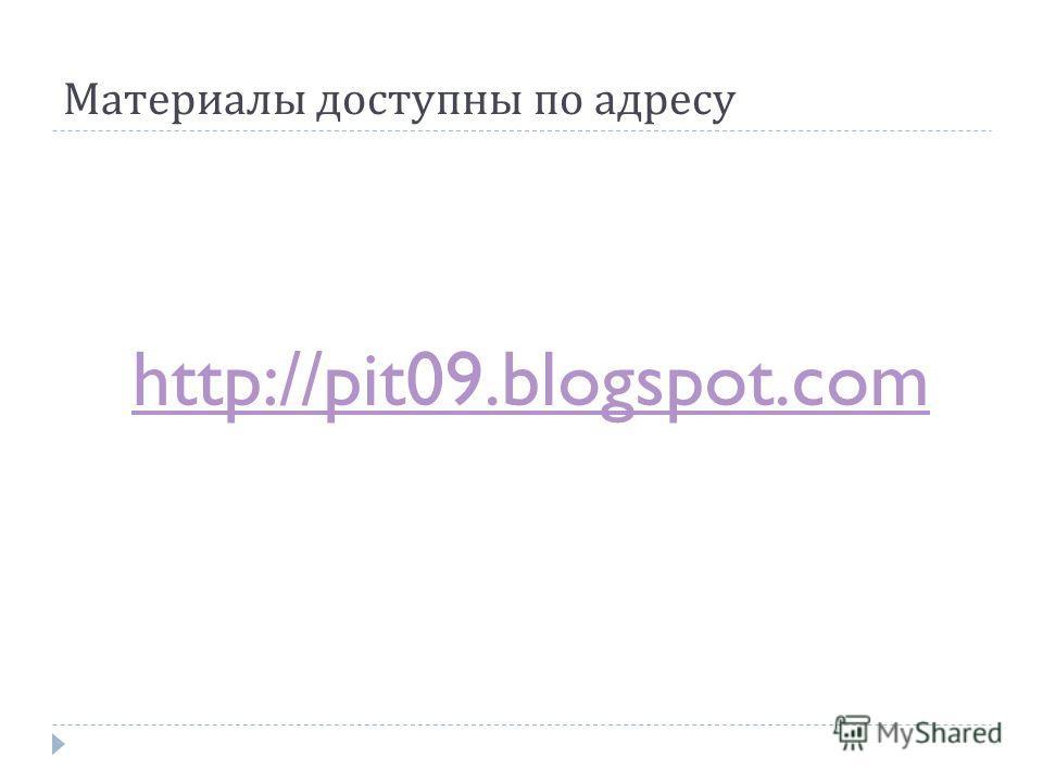 Материалы доступны по адресу http://pit09.blogspot.com