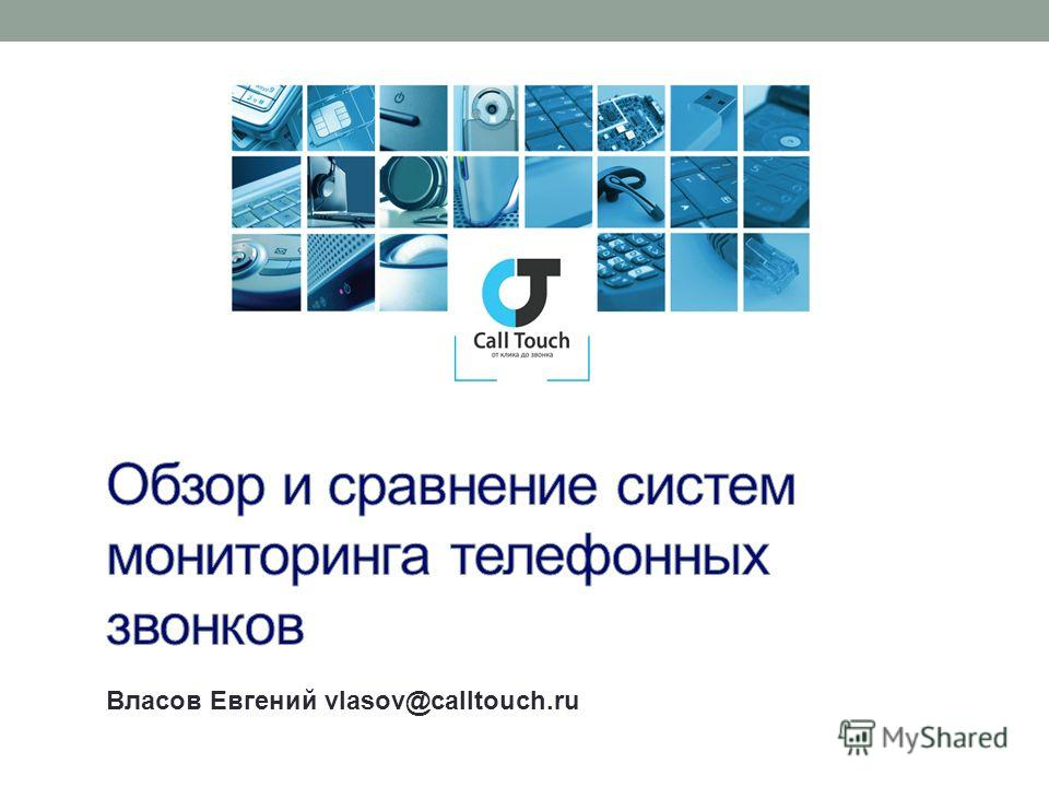Власов Евгений vlasov@calltouch.ru