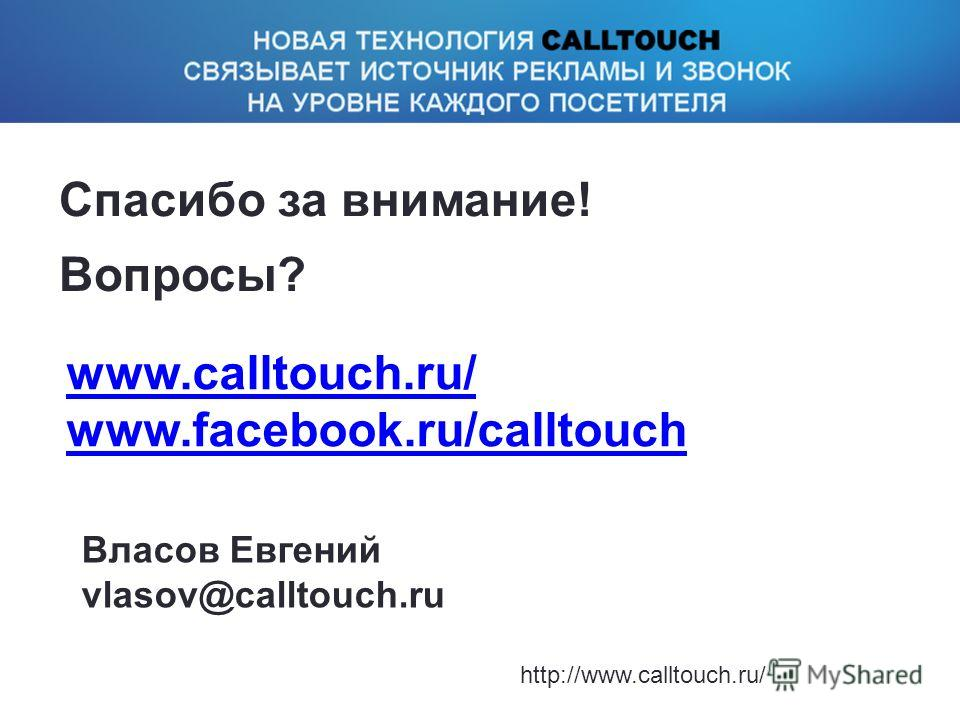 23 Спасибо за внимание! Вопросы? http://www.calltouch.ru/ www.calltouch.ru/ www.facebook.ru/calltouch Власов Евгений vlasov@calltouch.ru
