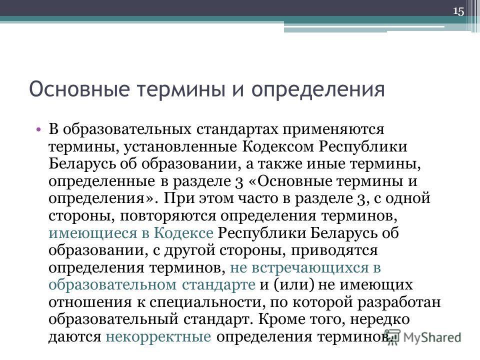 Основные термины и определения В образовательных стандартах применяются термины, установленные Кодексом Республики Беларусь об образовании, а также иные термины, определенные в разделе 3 «Основные термины и определения». При этом часто в разделе 3, с