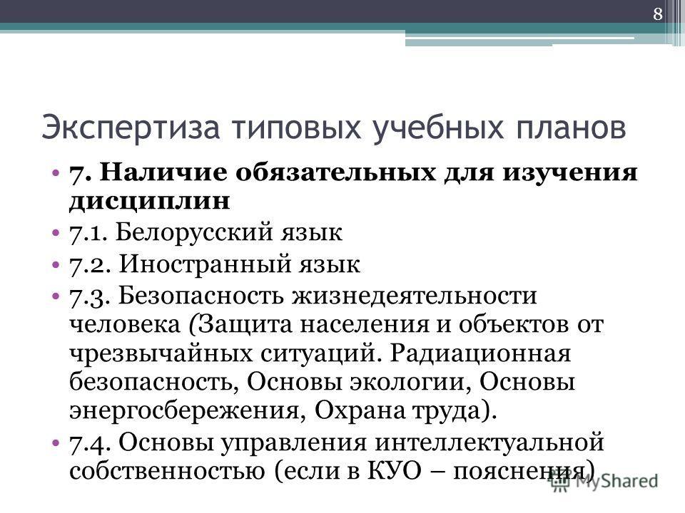 Экспертиза типовых учебных планов 7. Наличие обязательных для изучения дисциплин 7.1. Белорусский язык 7.2. Иностранный язык 7.3. Безопасность жизнедеятельности человека (Защита населения и объектов от чрезвычайных ситуаций. Радиационная безопасность