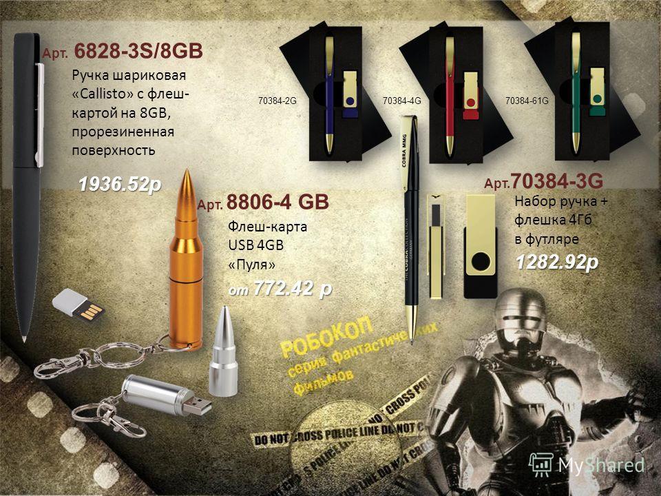 Арт. 6828-3S/8GB Ручка шариковая «Callisto» с флеш- картой на 8GB, прорезиненная поверхность Набор ручка + флешка 4Гб в футляре 1282.92р Арт. 8806-4 GB Флеш-карта USB 4GB «Пуля» от 772.42 р 1936.52р 1936.52р Арт. 70384-3G 70384-2G70384-4G70384-61G