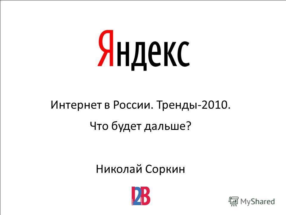 1 Интернет в России. Тренды-2010. Что будет дальше? Николай Соркин