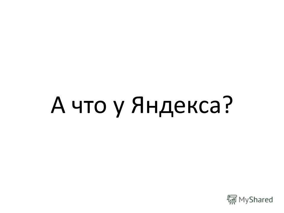 А что у Яндекса?