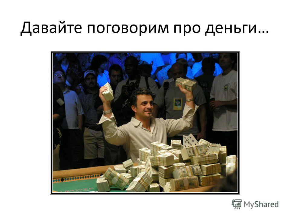 Давайте поговорим про деньги…