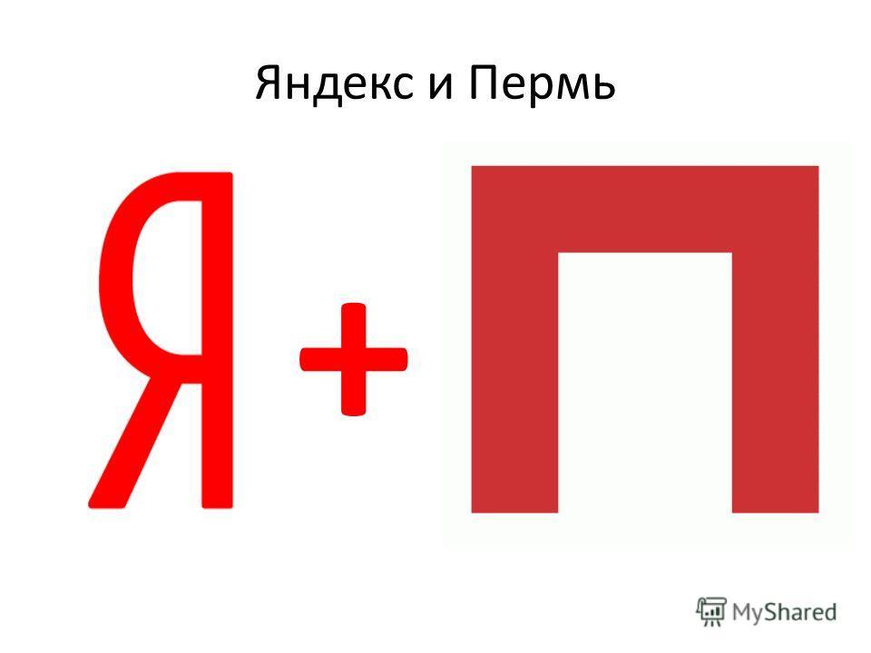 Яндекс и Пермь +
