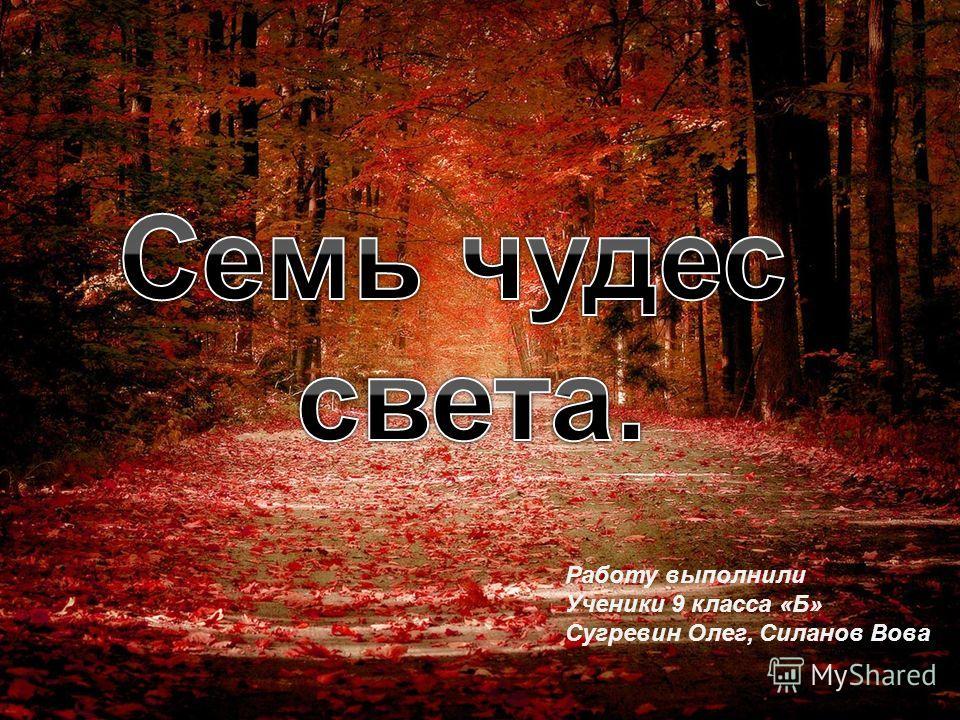 Работу выполнили Ученики 9 класса «Б» Сугревин Олег, Силанов Вова