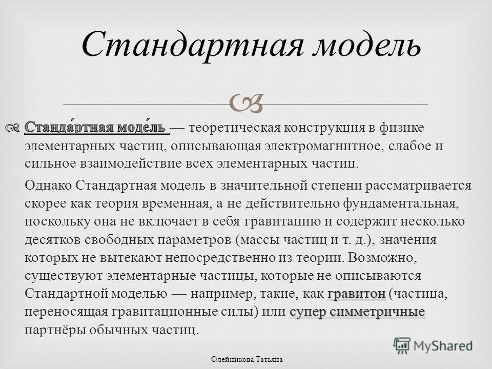 Стандартная модель Олейникова Татьяна