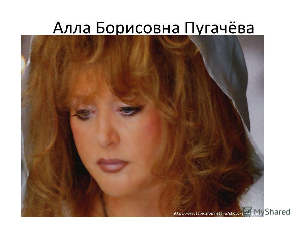 Алла Борисовна Пугачёва