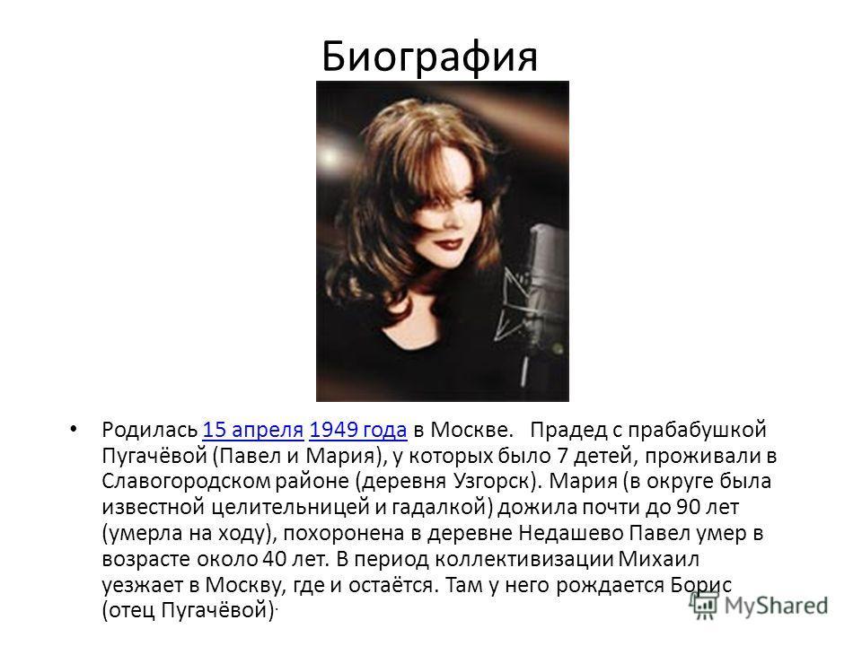 Биография Родилась 15 апреля 1949 года в Москве. Прадед с прабабушкой Пугачёвой (Павел и Мария), у которых было 7 детей, проживали в Славогородском районе (деревня Узгорск). Мария (в округе была известной целительницей и гадалкой) дожила почти до 90