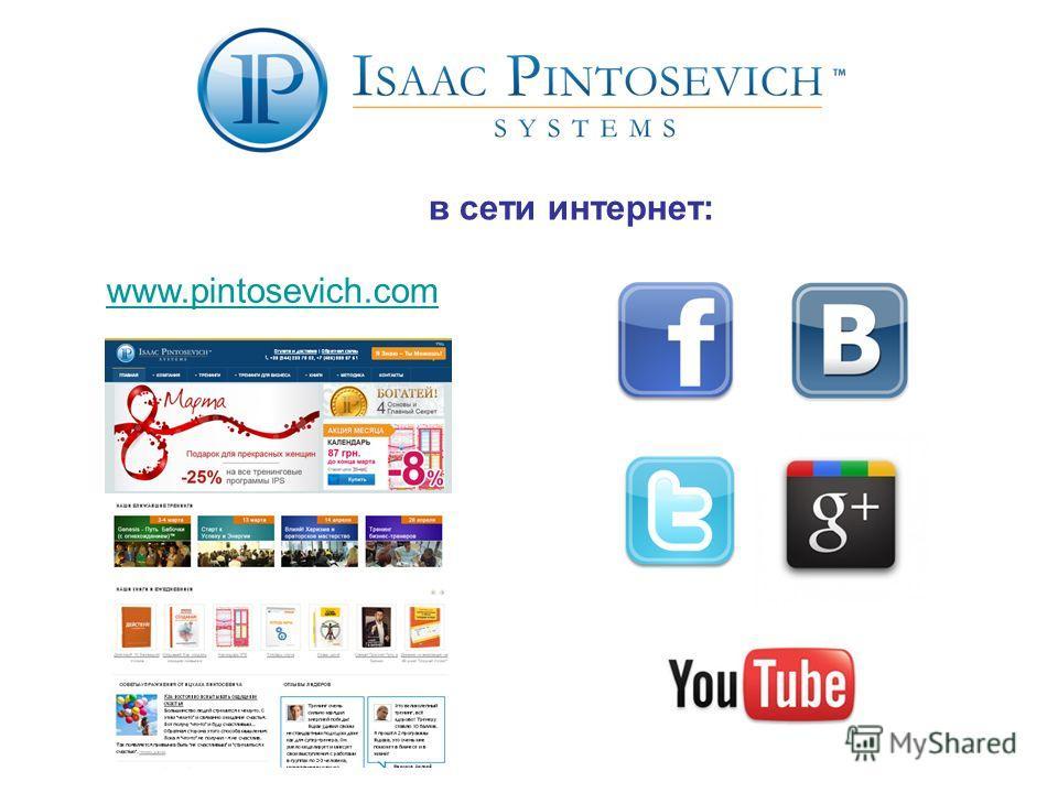 www.pintosevich.com в сети интернет: