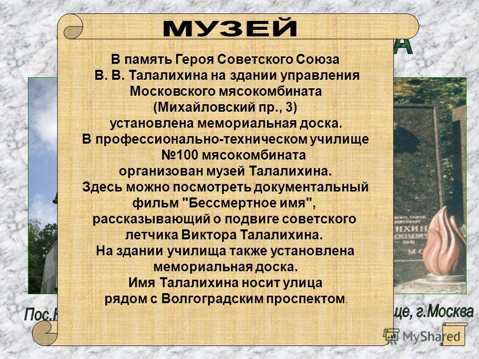 Последний раз В.Талалихин сел в самолёт 27 октября 1941 г. Защищая Москву, В.В. Талалихин погиб в районе г.Подольска возле д.Каменки.