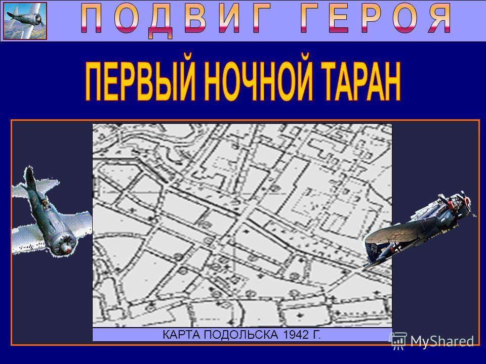 ВЕЛИКАЯ ОТЕЧЕСТВЕННАЯ ВОЙНА В боях с июня по 27 октября 1941 года. Произвел более 60 боевых вылетов. Летом и осенью 1941 года, сражался под Москвой. За боевые отличия был награжден орденами Красного Знамени (1941) и орденом Ленина. В боях с июня по 2