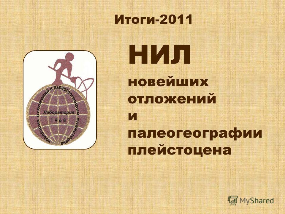 НИЛ новейших отложений и палеогеографии плейстоцена Итоги-2011
