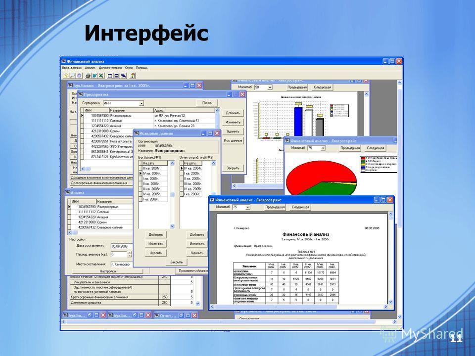11 Интерфейс