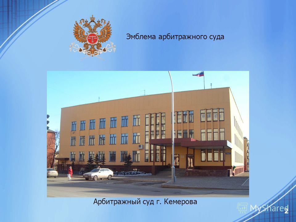 2 Эмблема арбитражного суда Арбитражный суд г. Кемерова