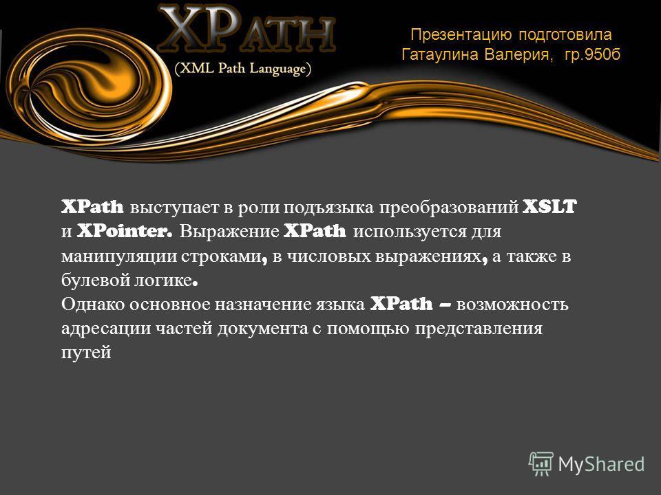 XPath выступает в роли подъязыка преобразований XSLT и XPointer. Выражение XPath используется для манипуляции строками, в числовых выражениях, а также в булевой логике. Однако основное назначение языка XPath – возможность адресации частей документа с
