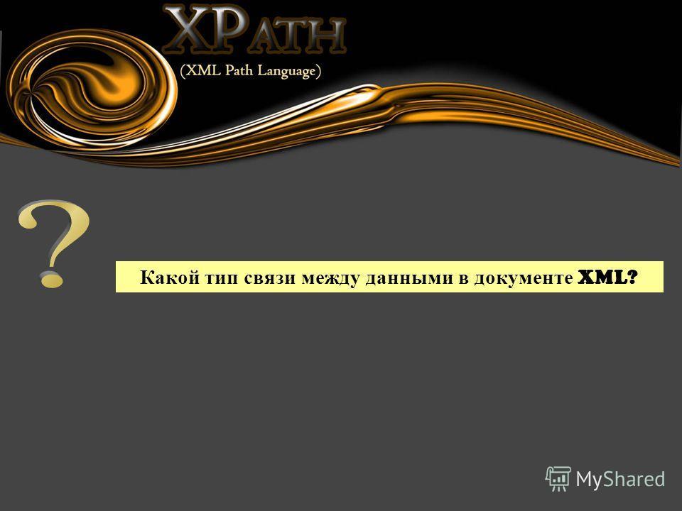 Какой тип связи между данными в документе XML?