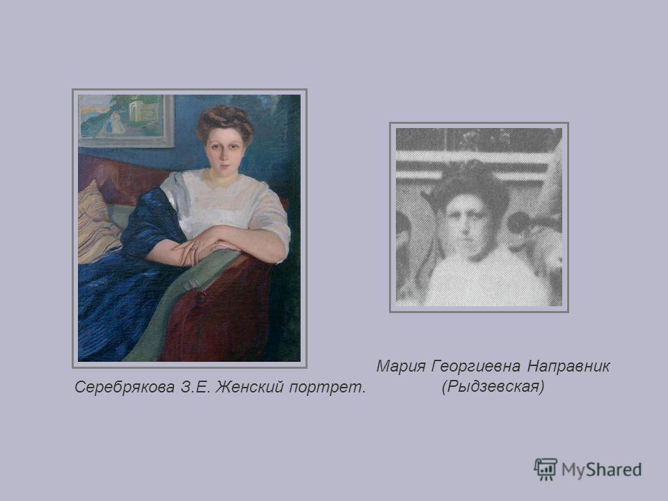 Мария Георгиевна Направник (Рыдзевская) Серебрякова З.Е. Женский портрет.
