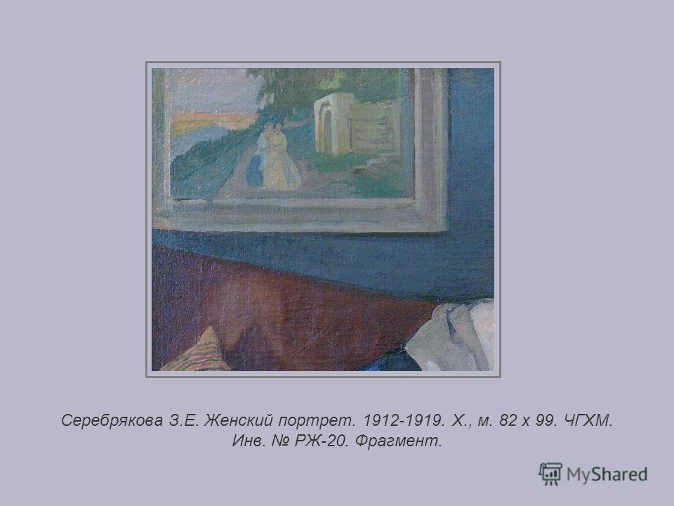 Серебрякова З.Е. Женский портрет. 1912-1919. Х., м. 82 х 99. ЧГХМ. Инв. РЖ-20. Фрагмент.
