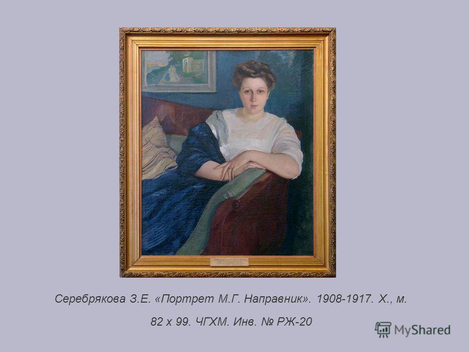 Серебрякова З.Е. «Портрет М.Г. Направник». 1908-1917. Х., м. 82 х 99. ЧГХМ. Инв. РЖ-20