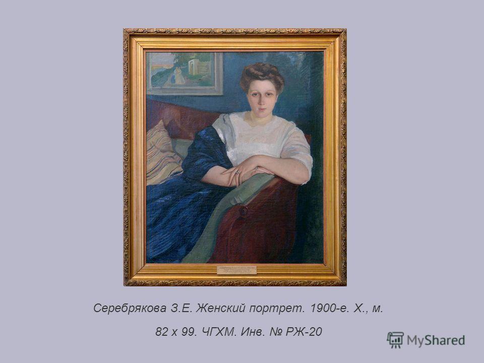 Серебрякова З.Е. Женский портрет. 1900-е. Х., м. 82 х 99. ЧГХМ. Инв. РЖ-20
