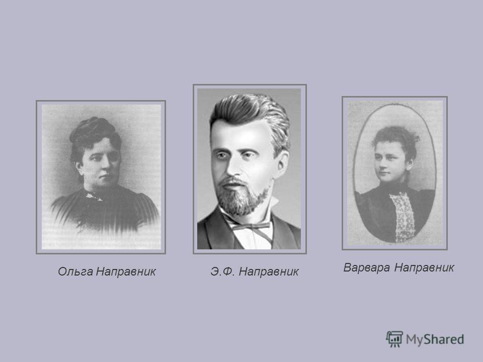 Э.Ф. Направник Ольга НаправникВарвара Направник