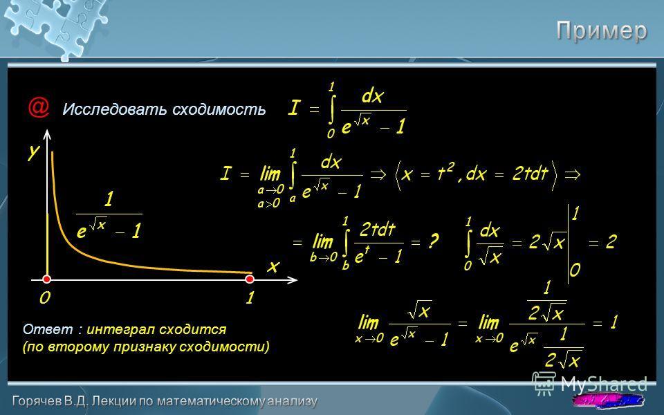@ Исследовать сходимость y x 01 Ответ : интеграл сходится (по второму признаку сходимости)