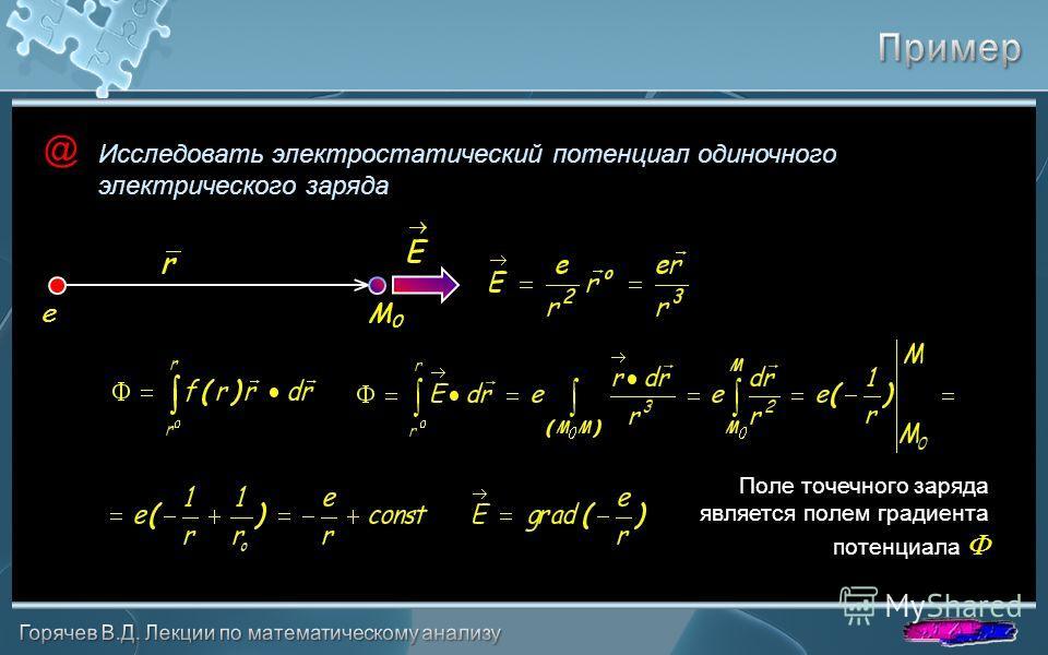 @ Исследовать электростатический потенциал одиночного электрического заряда eM0M0 Поле точечного заряда является полем градиента потенциала