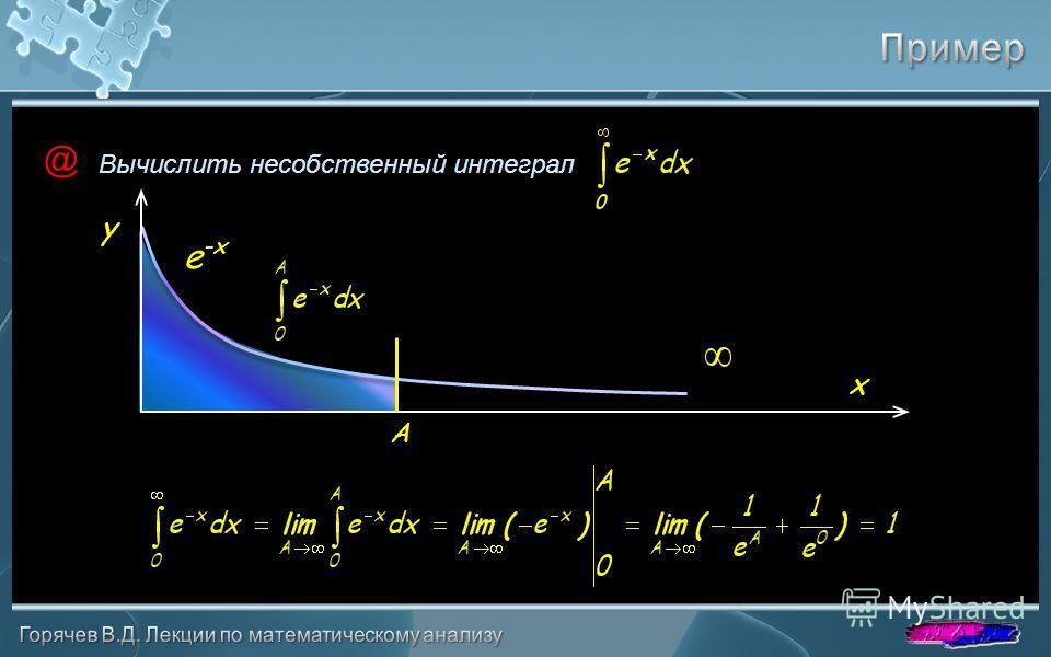 @ Вычислить несобственный интеграл y x e -x A