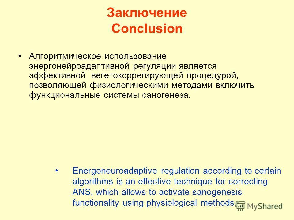 Заключение Conclusion Алгоритмическое использование энергонейроадаптивной регуляции является эффективной вегетокоррегирующей процедурой, позволяющей физиологическими методами включить функциональные системы саногенеза. Energoneuroadaptive regulation