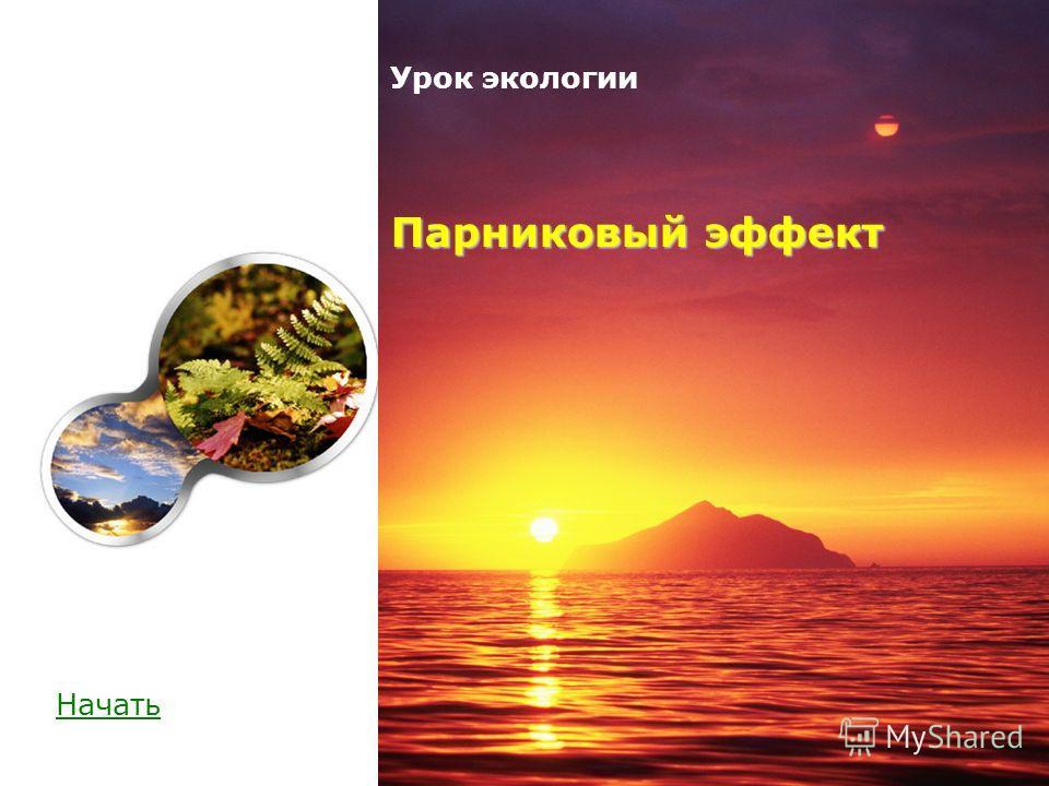 Парниковый эффект Урок экологии Парниковый эффект Начать
