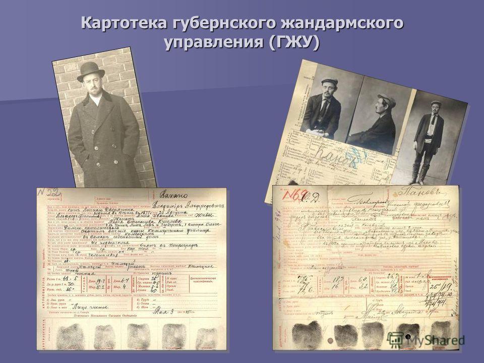 Картотека губернского жандармского управления (ГЖУ)