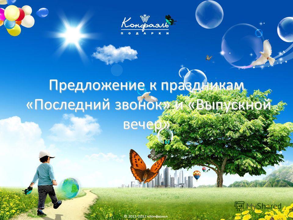 Предложение к праздникам «Последний звонок» и «Выпускной вечер» © 2011-2012 «Конфаэль»