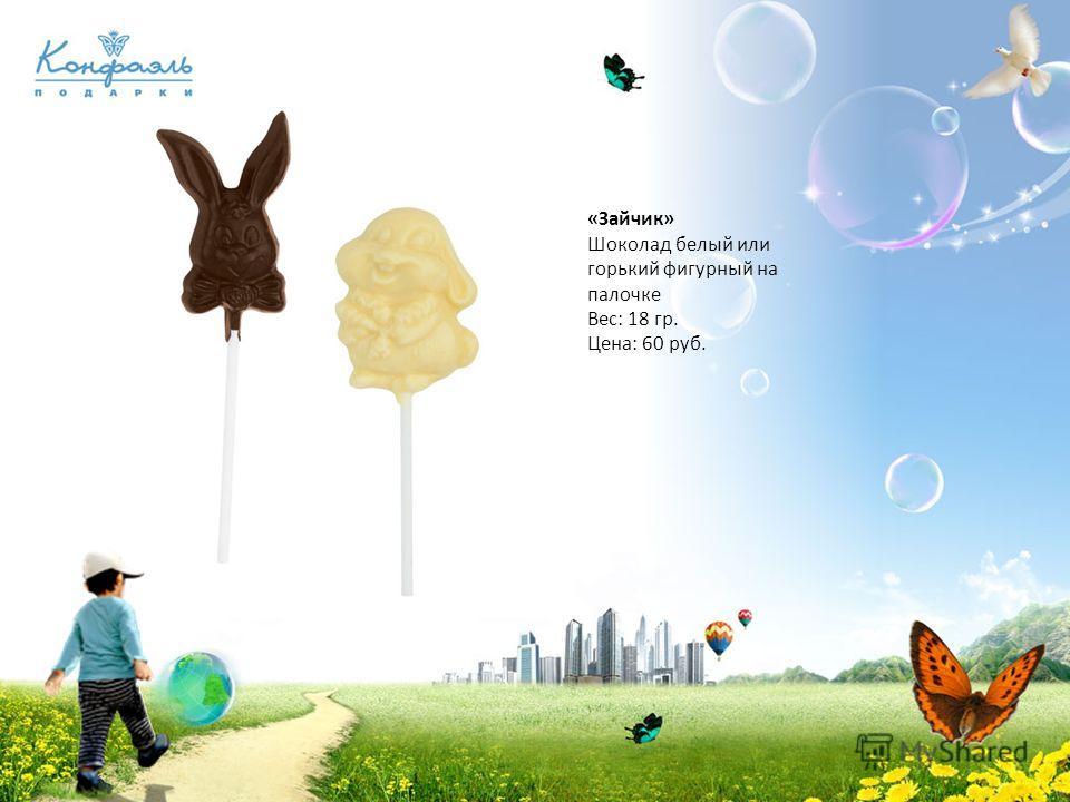 «Зайчик» Шоколад белый или горький фигурный на палочке Вес: 18 гр. Цена: 60 руб.