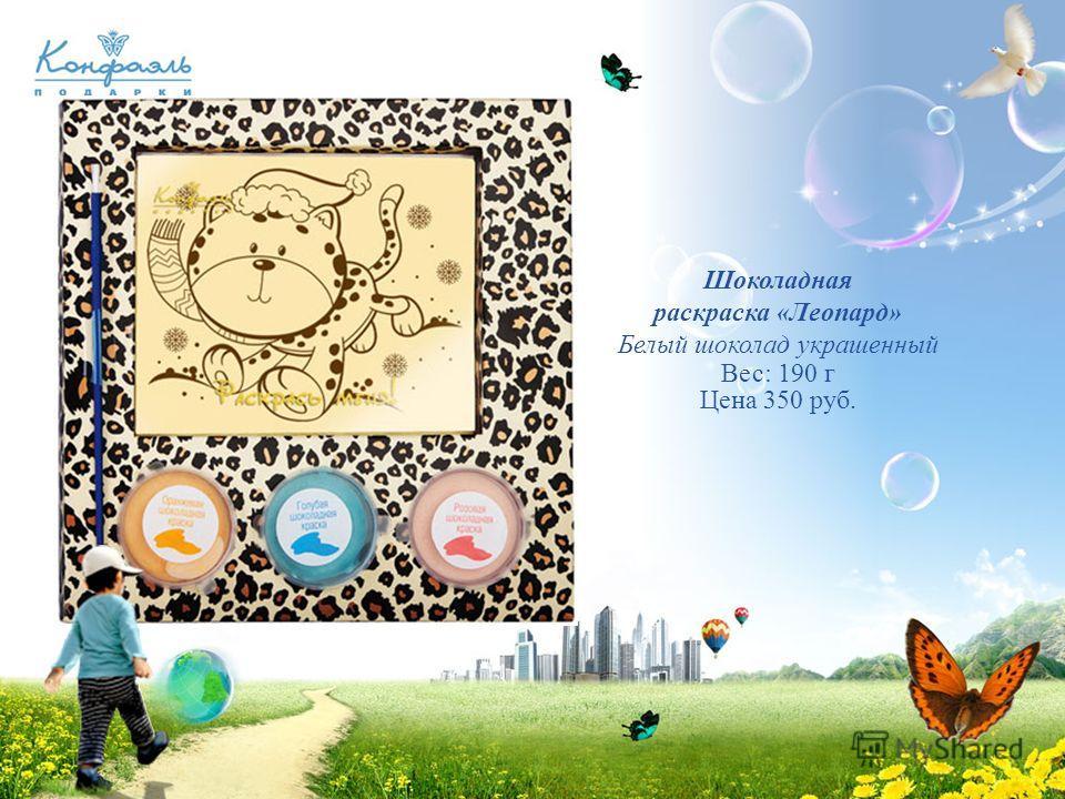 Шоколадная раскраска «Леопард» Белый шоколад украшенный Вес: 190 г Цена 350 руб.