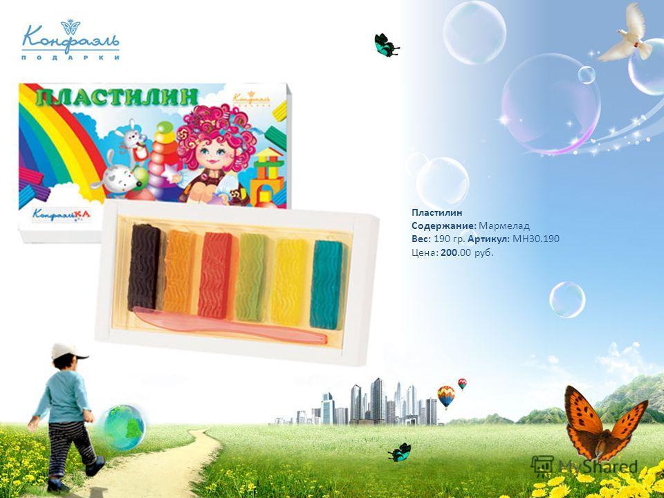 Пластилин Содержание: Мармелад Вес: 190 гр. Артикул: МН30.190 Цена: 200.00 руб.