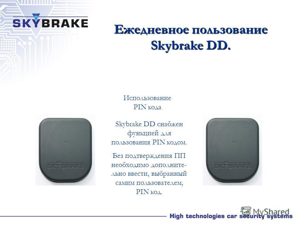 Дополнительно программируемые функции продуктам Skybrake DD. 1. 1.Возможность дополнительно запрограммировать ПП. 2. 2.Возможность стереть с памяти системы ПП.