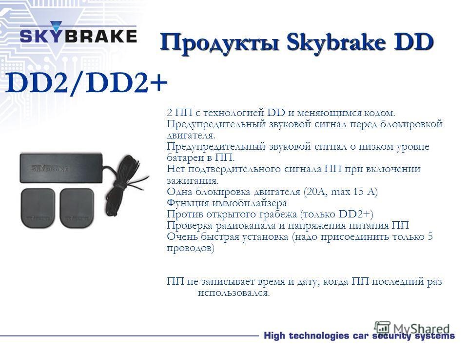 Мы предлагаем технологию Skybrake DD в исполнениях: Мы предлагаем технологию Skybrake DD в исполнениях: 1. DD2 2. DD2+ 3. DD3 4. DD Extra Продукты Skybrake DD