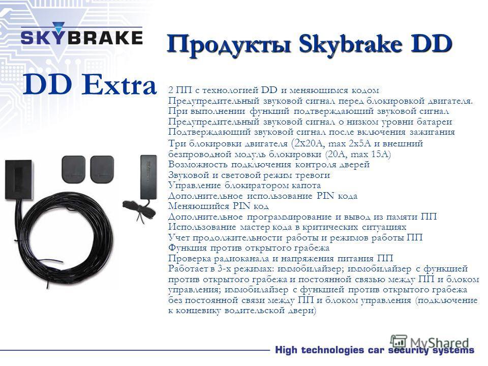 2 ПП с технологией DD и меняющимся кодом Предупредительный звуковой сигнал перед блокировкой двигателя. При выполнении функций подтверждающий звуковой сигнал Предупредительный звуковой сигнал о низком уровни батареи Подтверждающий звуковой сигнал пос