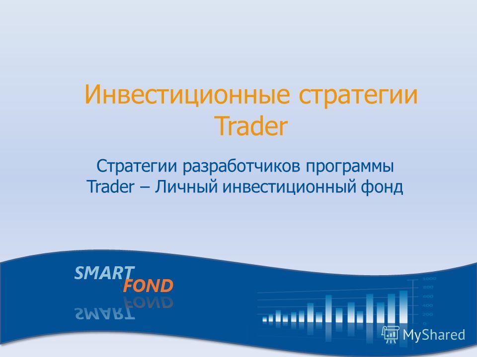 Инвестиционные стратегии Trader Стратегии разработчиков программы Trader – Личный инвестиционный фонд