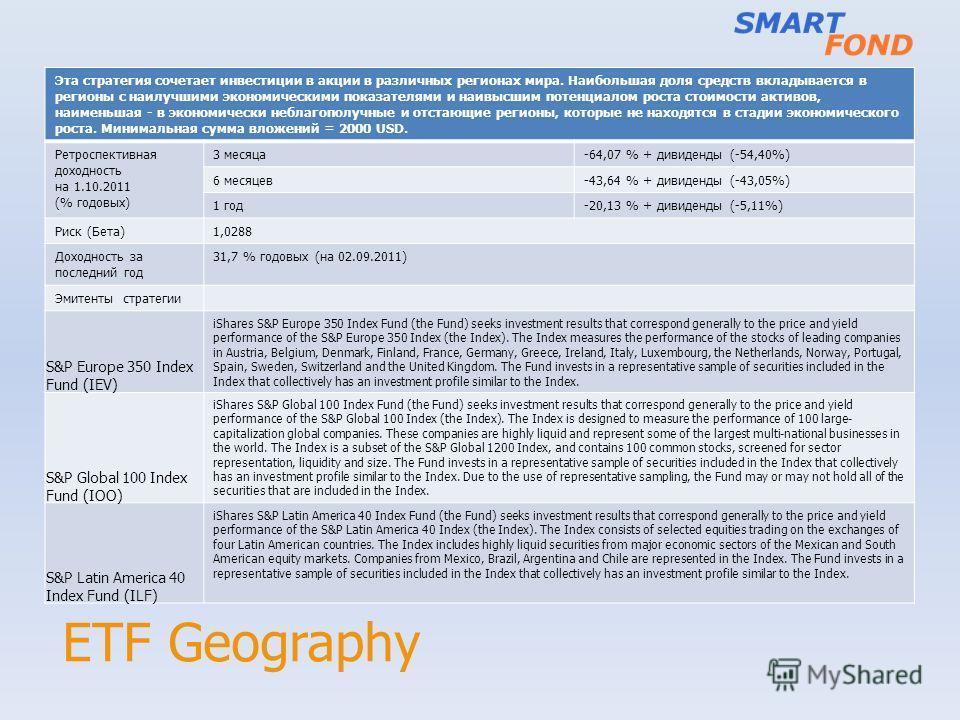 ETF Geography Эта стратегия сочетает инвестиции в акции в различных регионах мира. Наибольшая доля средств вкладывается в регионы с наилучшими экономическими показателями и наивысшим потенциалом роста стоимости активов, наименьшая - в экономически не