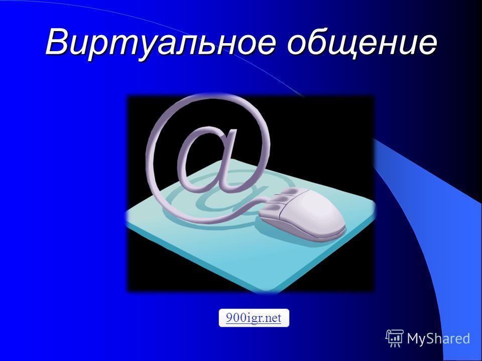 Виртуальное общение 900igr net социальная