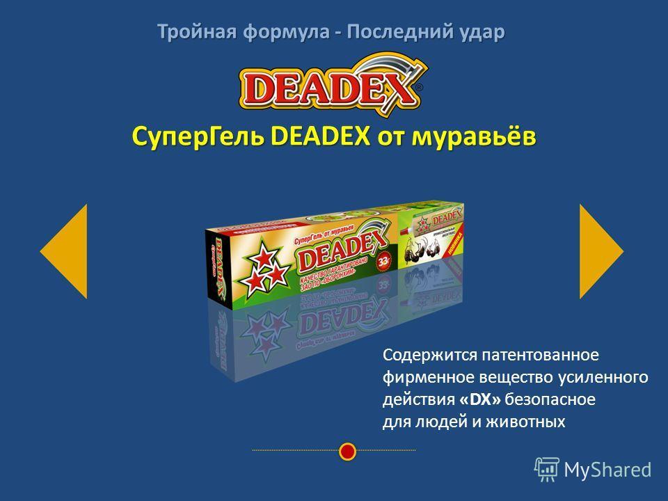 СуперГель DEADEX от муравьёв Тройная формула - Последний удар Содержится патентованное фирменное вещество усиленного действия «DX» безопасное для людей и животных