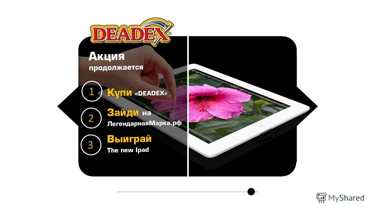 1 2 3 Купи «DEADEX» Зайди на ЛегендарнаяМарка.рф Выиграй The new Ipad Акция продолжается
