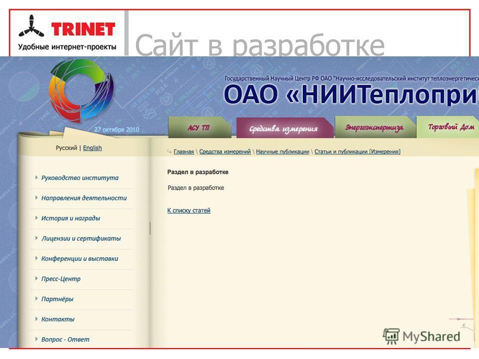 Сайт в разработке 5