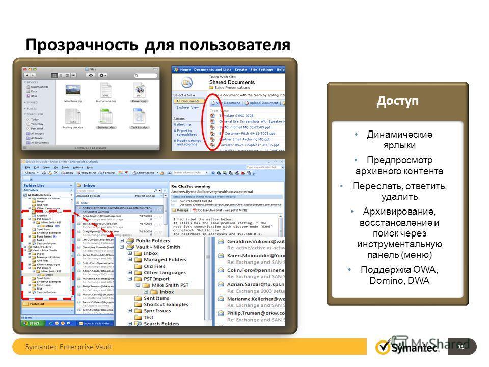Прозрачность для пользователя 19 Symantec Enterprise Vault Доступ Динамические ярлыки Предпросмотр архивного контента Переслать, ответить, удалить Архивирование, восстановление и поиск через инструментальную панель (меню) Поддержка OWA, Domino, DWA