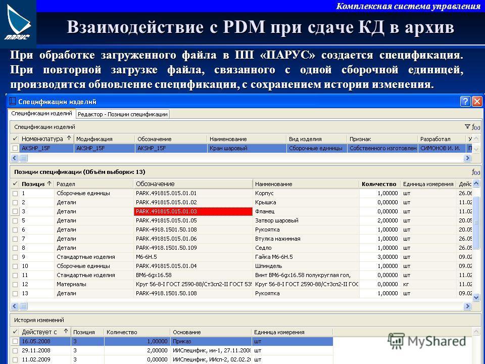 Комплексная система управления Взаимодействие с PDM при сдаче КД в архив При обработке загруженного файла в ПП «ПАРУС» создается спецификация. При повторной загрузке файла, связанного с одной сборочной единицей, производится обновление спецификации,