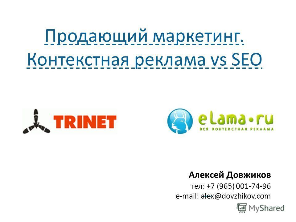 Алексей Довжиков тел: +7 (965) 001-74-96 e-mail: alex@dovzhikov.com Продающий маркетинг. Контекстная реклама vs SEO